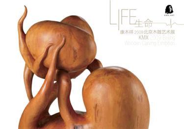 9北京木雕艺术展