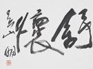 舒怀――吴山明书画作品展