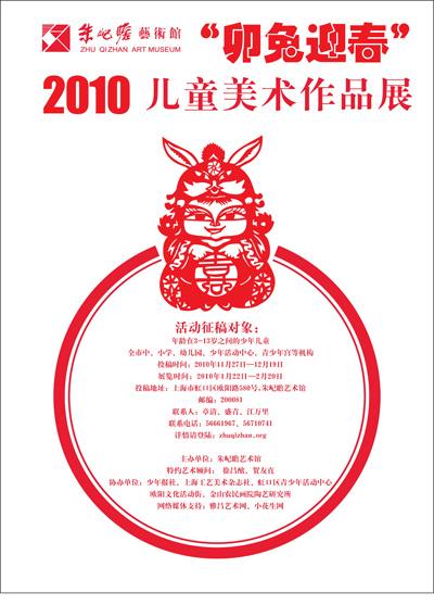 """""""儿童美术展,展览面向上海全市范围内的少年儿童征稿图片"""